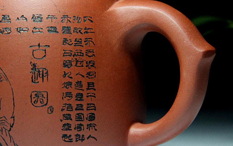 Chinese Kerb Zisha Teapot B