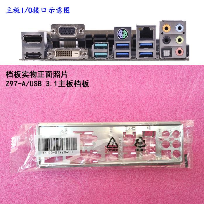 Original I//O IO Shield Back Plate BackPlate Blende Bracket for ASUS P7H55-M