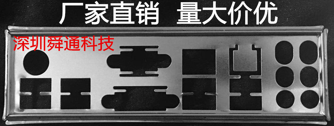 IO I//O Shield Back Plate BackPlate Plates Blende Bracket for MSI Z97 GAMING5