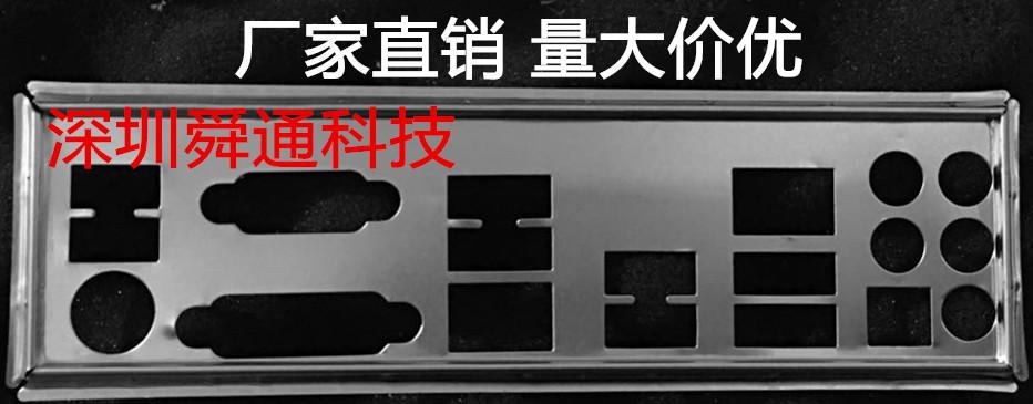 IO I//O Shield Back Plate BackPlate for GA Gigabyte GA-H87-D3H GA-Z87X-D3H