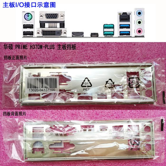 ASUS I//O IO SHIELD BLENDE BRACKET PRIME H370M-PLUS//PRIME H370M-PLUS//CSM.ORIGINAL