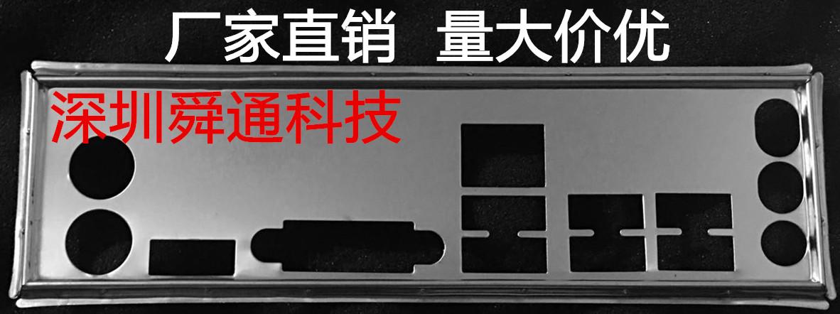 Hot IO I//O Shield Back Plate BackPlate Plates Bracket for MSI B350M GAMING PRO