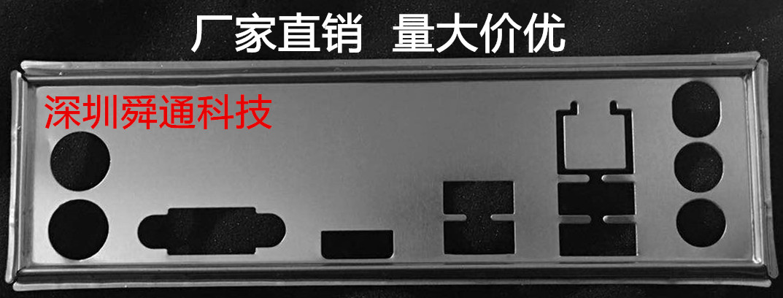 Shield Blende Bracket Back Plate For GIGABYTE ASUS IO Intel I//O