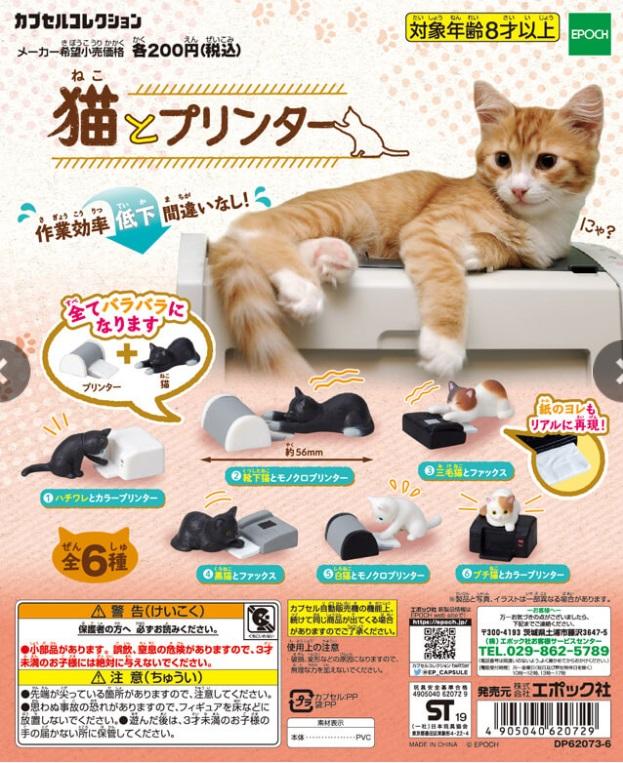 Z114 Epoch Cute Cat Eating Series Black Kitten Eat Food Neko Figure Gashapon New