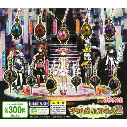C149 Bandai Puella Magi Madoka Magica Girl Soul Gem Strap 3 Witch Ver.