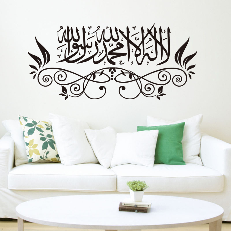 Ic Calligraphy E Letterings Wall Decal Arabic Quran Words Room Sticker