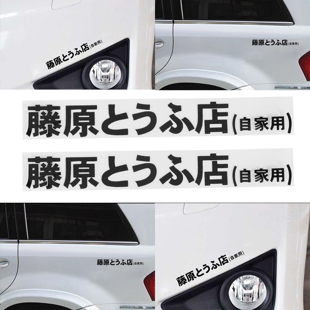 Details about 1pc japanese kanji initial d drift turbo euro fast jdm vinyl car sticker decals